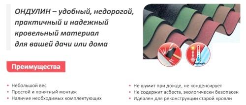 Фото - Склад і характеристики ондулина